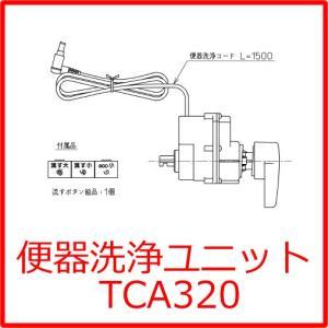 【新商品】TOTO 便器洗浄ユニット TCA320