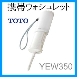 TOTO 携帯ウォシュレット 携帯用おしり洗浄器 YEW350  旅行や出張など、外出先で気軽に使え...