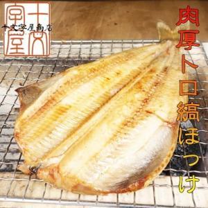 ホッケ干物 肉厚とろ縞ほっけ ホッケの干物 縞ホッケ 開き干し 干物 一夜干し 特大サイズ400〜500g  |jyuumonjiya