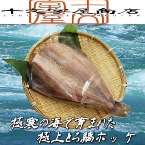 ホッケ干物 肉厚とろ縞ほっけ ホッケの干物  特大サイズ5枚セット 400〜500g   縞ホッケ 開き干し 干物 一夜干し|jyuumonjiya