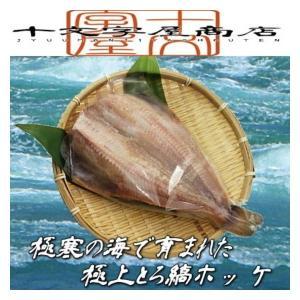 ホッケ干物 肉厚とろ縞ほっけ ホッケの干物 縞ホッケ 開き干し 干物 一夜干し 大サイズ300〜400g  |jyuumonjiya