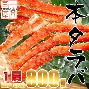 ボイルタラバガニ 約2人前 ロシア産 たらばがに たらば蟹 かに カニ ギフト 特大4Lサイズ 1肩800g 解凍後約600g |jyuumonjiya