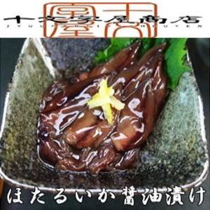 日本海産 ほたるいか醤油漬け 750g 送料無料|jyuumonjiya