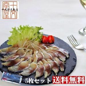 金華さば 生ハム燻製 中サイズ 5枚セット 金華サバ 金華鯖 送料無料 sos jyuumonjiya