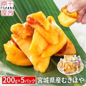 送料無料 お得な金華ムキほや 200g×5ヶセット sos|jyuumonjiya