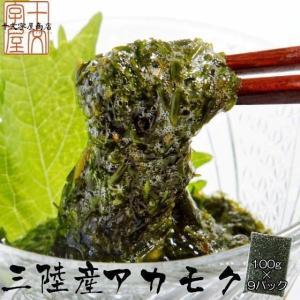 宮城県産 アカモク ギバサ 100g×9パック 冷凍 お味噌汁 あかもく ぎばさ jyuumonjiya