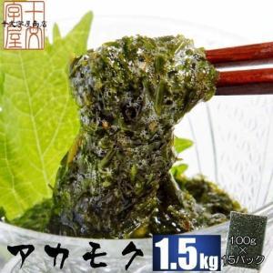 宮城県産 アカモク ギバサ 100g×15パック 冷凍 お味噌汁 あかもく ぎばさ 送料無料 jyuumonjiya