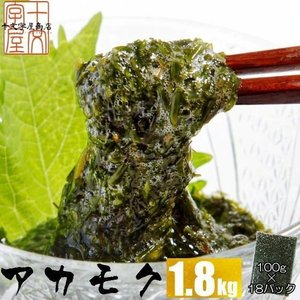 宮城県産 アカモク ギバサ 1.8kg 100g×18 冷凍 お味噌汁 あかもく ぎばさ 送料無料 jyuumonjiya