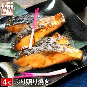 ぶり照り焼き 4切入 sos|jyuumonjiya