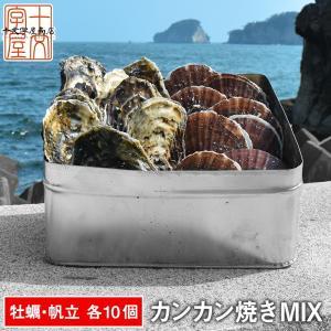 殻付き 牡蠣 ホタテ カンカン焼きセット 各10個入り sos jyuumonjiya