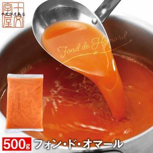 オマール海老の濃厚スープ オマール出汁 ロブスター フォンドオマール 業務用 500g jyuumonjiya