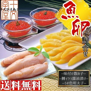 【送料無料】本チャン数の子 イクラ 明太子の詰合せ 魚卵セット  |jyuumonjiya