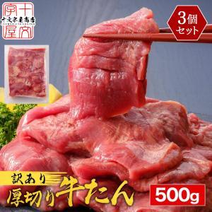牛たん 牛タン こだわりの仙台仕様 熟成厚切り牛たん たっぷり1.5kg[送料無料]500g×3パック 約15人前 仙台名物 スライス バーベキュー