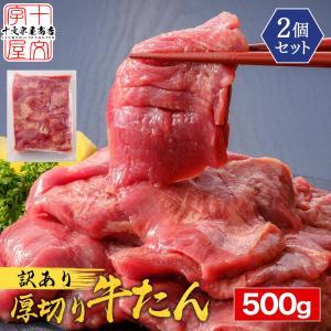 牛たん 牛タン こだわりの仙台仕様 熟成厚切り牛たん たっぷ...