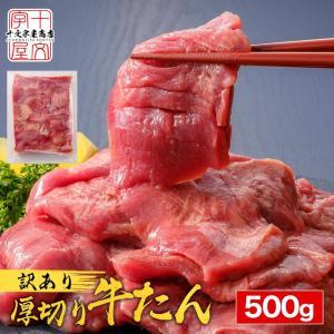 牛たん 牛タン こだわりの仙台仕様 熟成厚切り牛たん500g...