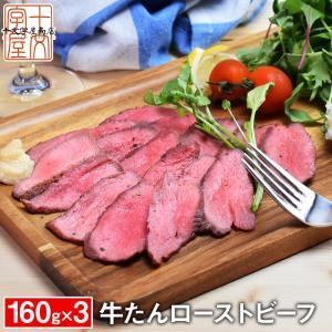 ギフト 牛タンローストビーフ 160g×3 ヘルシー 赤身 牛たん 簡単 本格 味付き 牛肉 丼 宮城 コロナ 在宅応援 肉 グルメ おつまみ お取り寄せ|jyuumonjiya