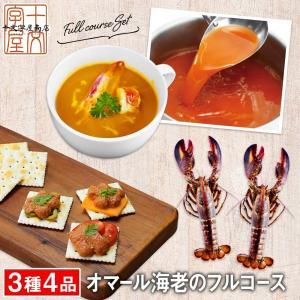 オマール海老のフルコース オマール海老(400〜450g)2尾 オマール海老味噌(200g) オマール海老のスープ(500g) 究極のおうちグルメ jyuumonjiya
