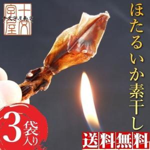 おつまみ 酒の肴 珍味   お試し 食品 おすすめ メール便対応 送料無料 日本海産ほたるいか素干し 無添加25g入り×3袋 いか イカ  ポイント消化の画像