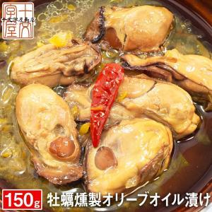 宮城県産 牡蠣燻製オリーブオイル漬 かき カキ オイル漬け sos|jyuumonjiya