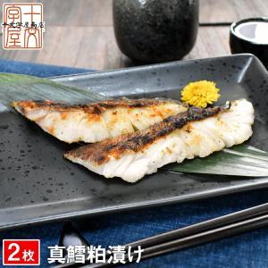 真鱈粕漬け 2枚  |jyuumonjiya