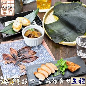 敬老の日 ギフト 五種のおつまみ詰合せ ほたるいか スモークたらこ 牛タンかまぼこ 板昆布 牡蠣味噌煮 海鮮 グルメ 食べ物 おつまみ お取り寄せ お中元|jyuumonjiya