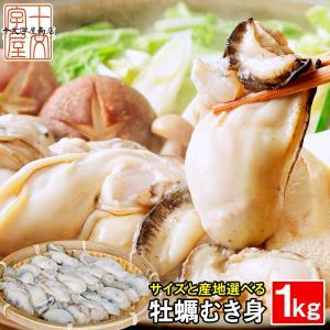 〈産地・サイズが選べる〉 宮城県産 広島県産 Mサイズ(約50粒前後) Lサイズ(約40粒前後) 牡蠣むき身 1kg(NET850g) sos 冷凍 かき カキ 加熱用 牡蠣鍋 ギフト|jyuumonjiya