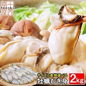 たっぷり2kg広島県産牡蠣むき身 1kg[NET850g]×2袋 ちょっぴり小粒なMサイズ約100粒前後 冷凍 かき カキ 加熱用 sos 送料無料 jyuumonjiya