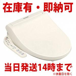 【温水洗浄便座】Panasonic CH931SPF ビューティ・トワレ(パステルアイボリー)/パナ...