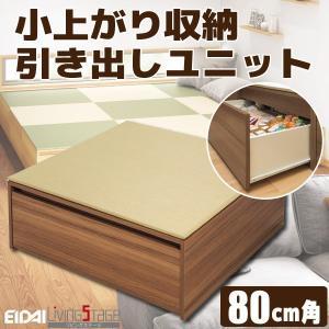 小上がり収納引き出しユニットセット☆送料無料☆〈W80×D80×H31.2cm〉畳収納