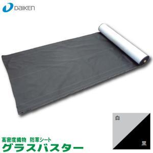 ◆商品情報◆ 品名: グラスバスター サイズ・重量: 幅1m×50m(約10kg) カラー: 白/黒...