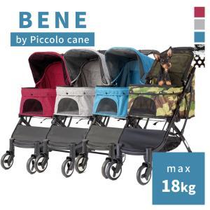 ピッコロカーネのペットカートBENE(ベーネ)は 耐荷重18kgまで対応のペットカートです。  ワン...