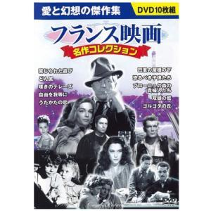 フランス映画名作コレクション DVD 10 枚セット|k-1ba