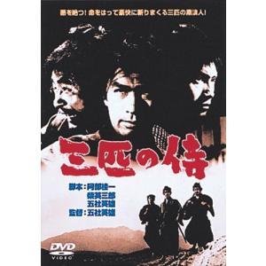 三匹の侍 DVD k-1ba