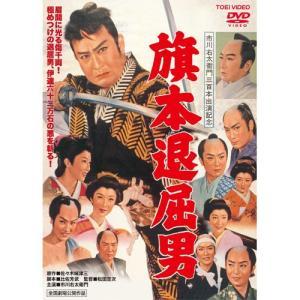旗本退屈男 DVD3本セット k-1ba