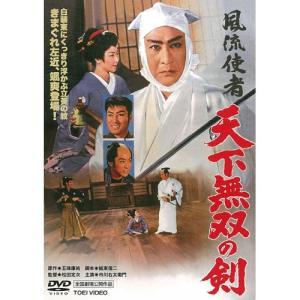 風流使者 天下無双の剣DVD k-1ba