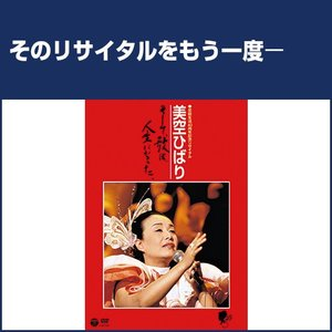 美空ひばり 芸能生活40周年記念リサイタル そして、歌は、人生になった。 DVD k-1ba
