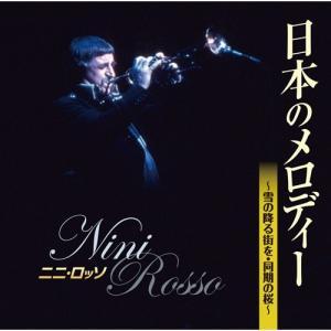 ニニ・ロッソ 日本のメロディー|k-1ba