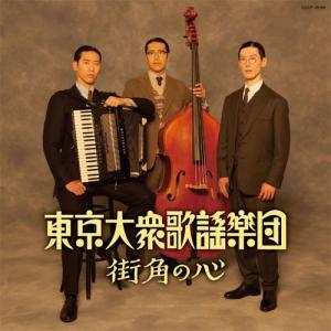 東京大衆歌謡楽団 街角の心CD