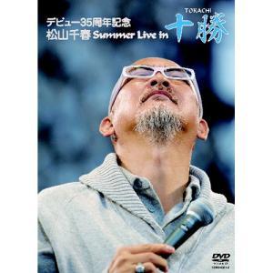 松山千春 デビュー35周年記念 松山千春 Summer Live in 十勝 k-1ba