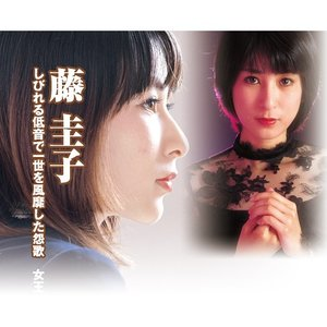 藤圭子 艶・怨・演歌 CD 5枚組 k-1ba