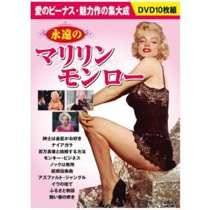 永遠のマリリン・モンロー DVD 10 枚セット - 映像と音の友社
