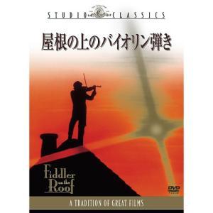 屋根の上のバイオリン弾き - 映像と音の友社|k-1ba
