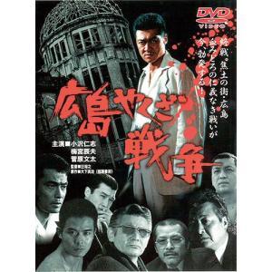 広島やくざ戦争 DVD 2枚組 - 映像と音の友社 k-1ba