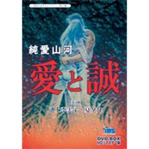純愛山河 愛と誠 DVD-BOX 3枚組 - 映像と音の友社...