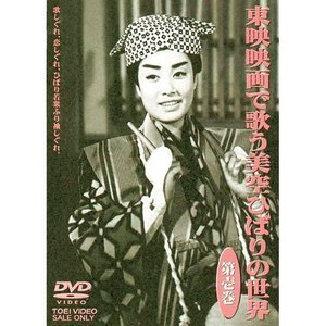 東映映画で歌う 美空ひばりの世界 DVD 3枚組 - 映像と音の友社|k-1ba