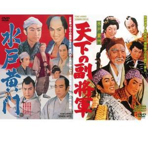 水戸黄門DVD2作セット