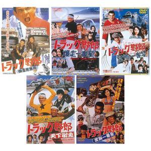 トラック野郎 第1弾 DVD 5作セット - 映像と音の友社