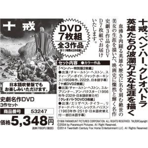 史劇名作 DVD 3作セット - 映像と音の友社|k-1ba