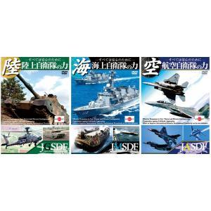 自衛隊の力 DVD 3枚セット - 映像と音の友社|k-1ba