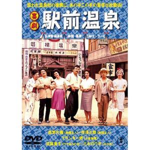 喜劇 駅前温泉 - 映像と音の友社